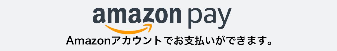 着物屋くるり AmazonPay告知バナー