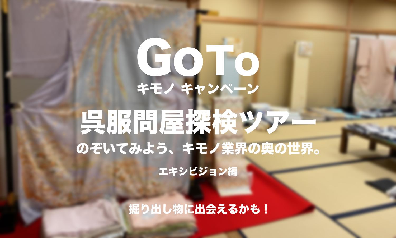 【GoTo キモノ キャンペーン】くるりの呉服問屋探検ツアー