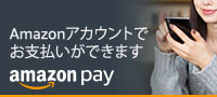 amazon pay アマゾンアカウントでお支払いができます。