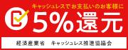 5%キャシュレス消費者還元