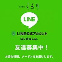 LINE 公式アカウントはじめました!
