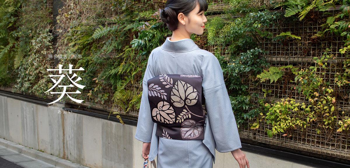 着物屋くるり 博多織名古屋帯 【葵】紫黒