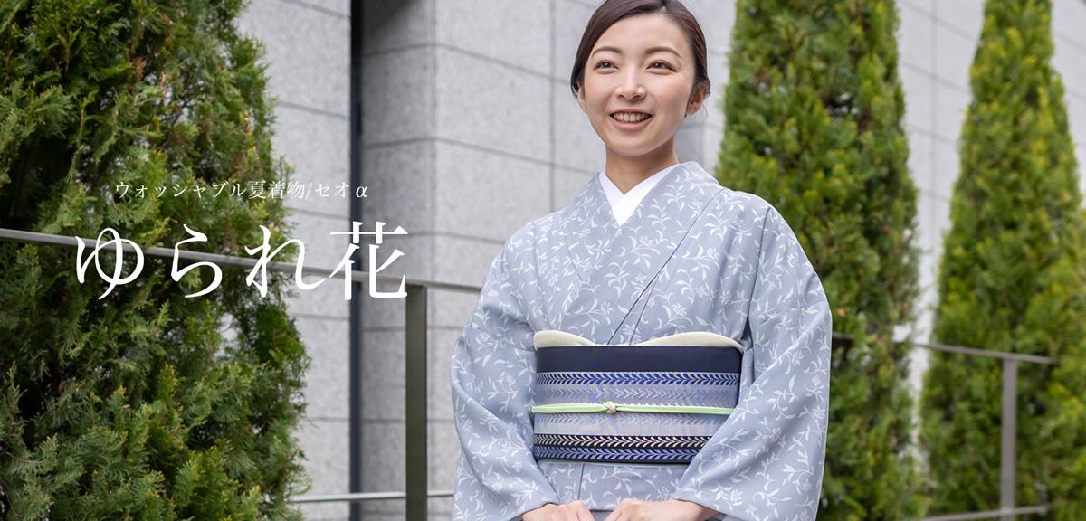 ウォッシャブル夏着物/セオα【ゆられ花】グレー