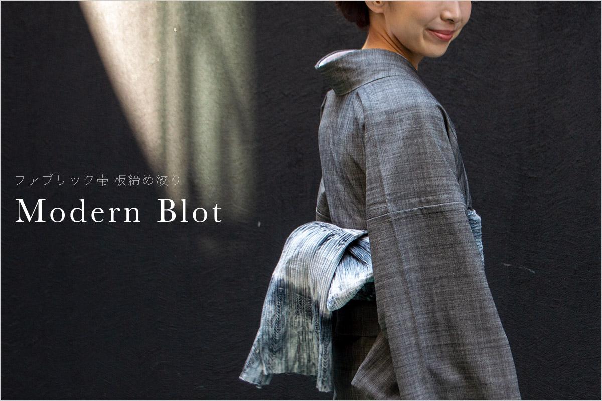 着物屋くるり ファブリック帯【板締め絞り Modern-Blot】