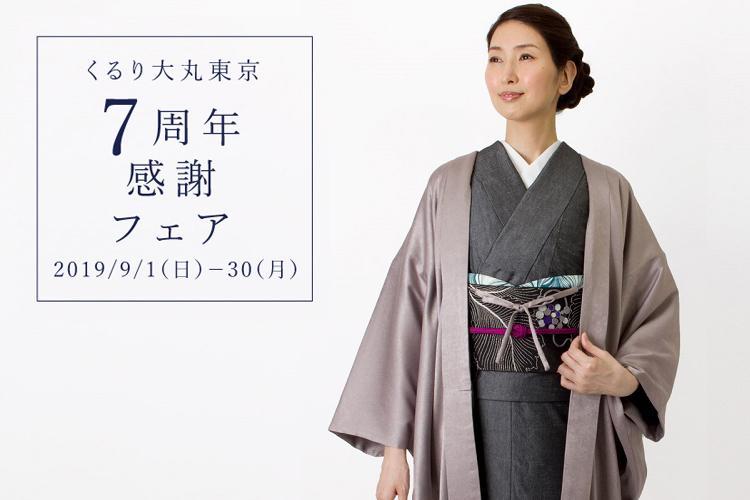 着物屋くるり大丸東京店【7周年感謝フェア】