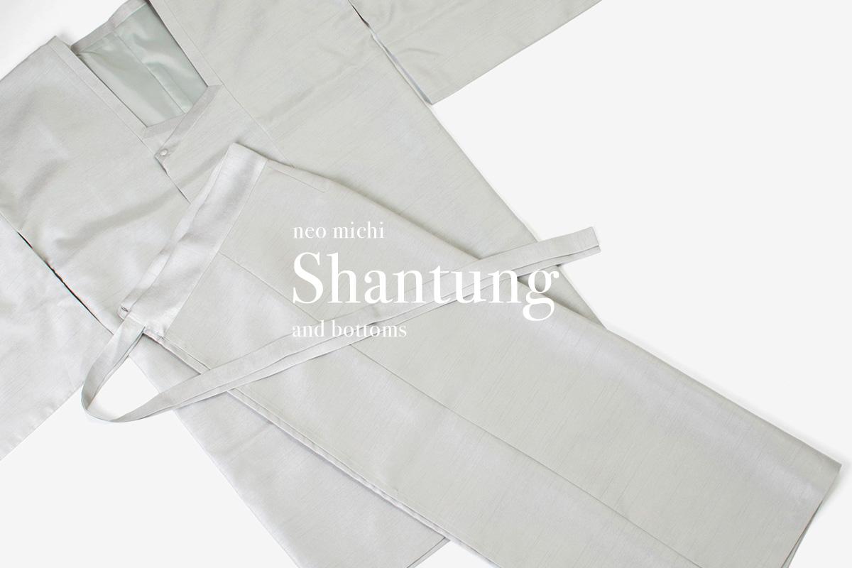 着物屋くるり 道行neo michi新作【Shantung】