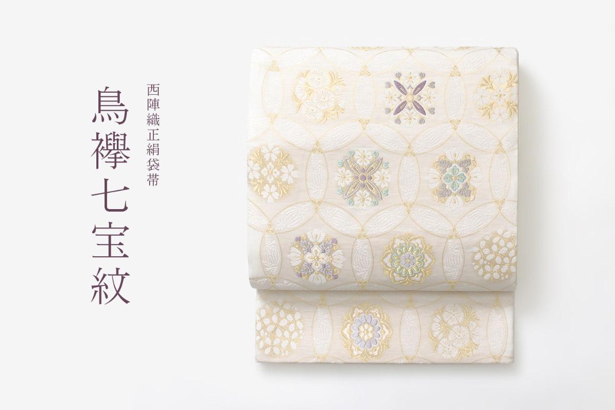 着物屋くるり 品格を纏った優美な袋帯『鳥襷七宝紋』