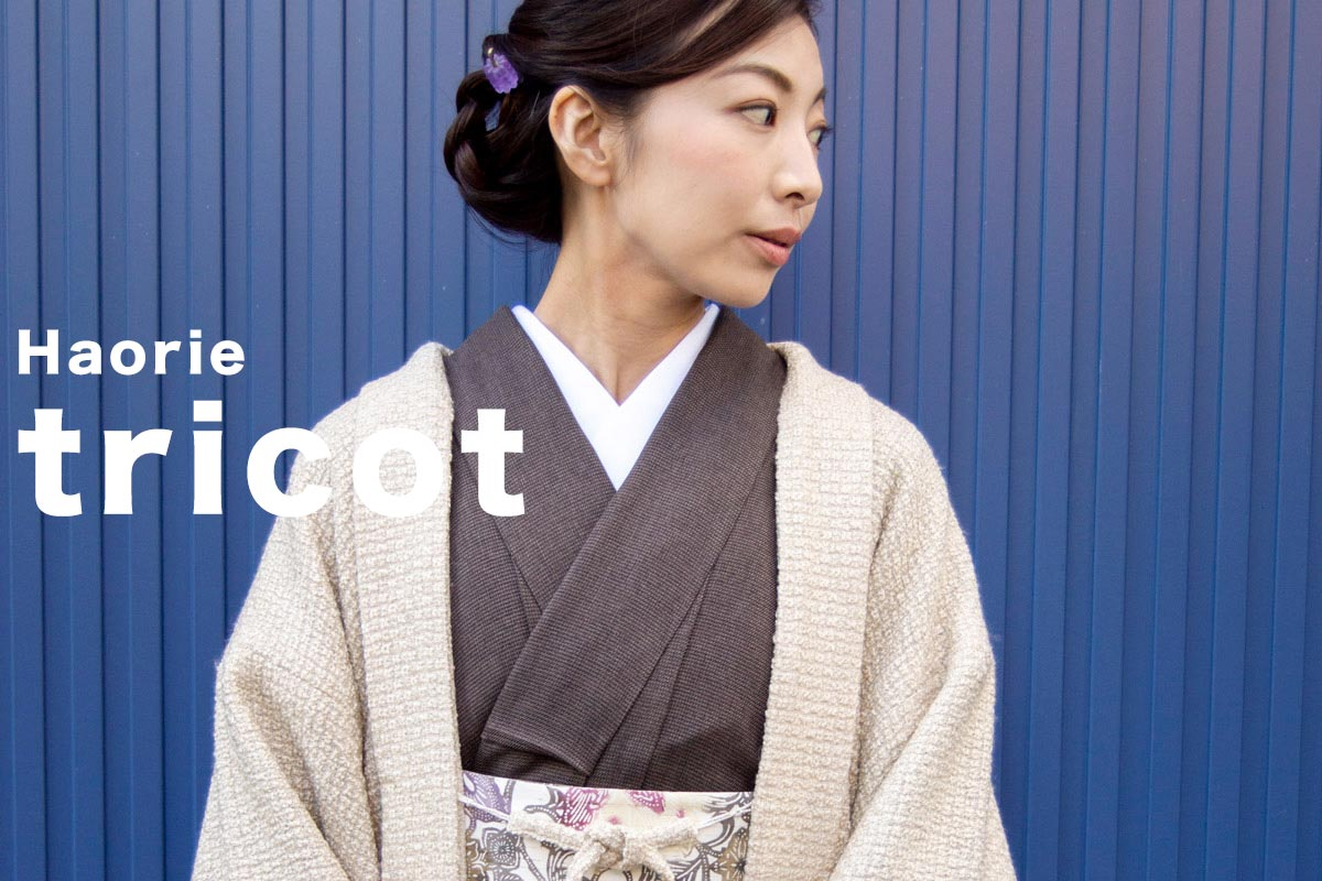 着物屋くるり 羽織【Haorie tricot】ベージュ近日発売!