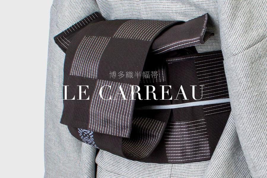 着物屋くるり 博多織半幅帯【CARREAU】新色ブラウン