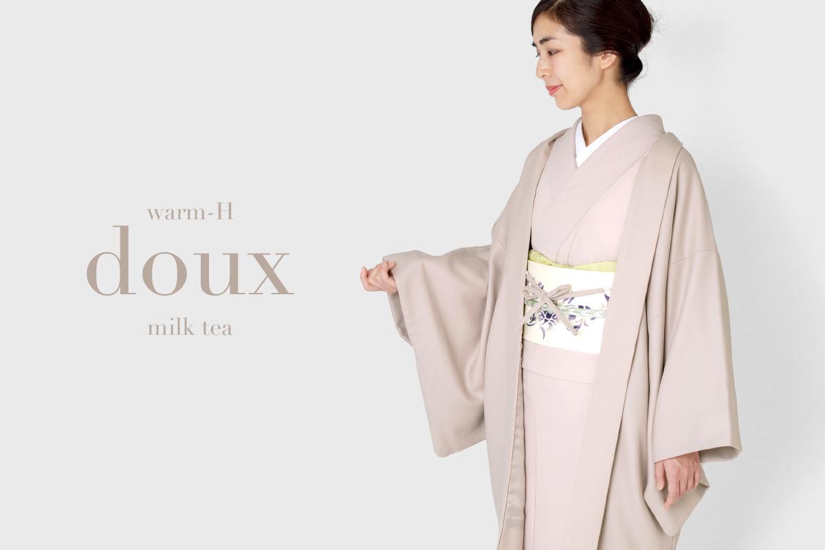 着物屋くるり ウォーム・アッシュ【doux】ミルクティー近日発売!