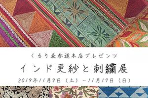 着物屋くるり 【表参道本店】インド更紗と刺繍展