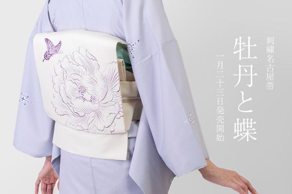 着物 くるり Haorie新作【さざなみ】ついに今週発売!