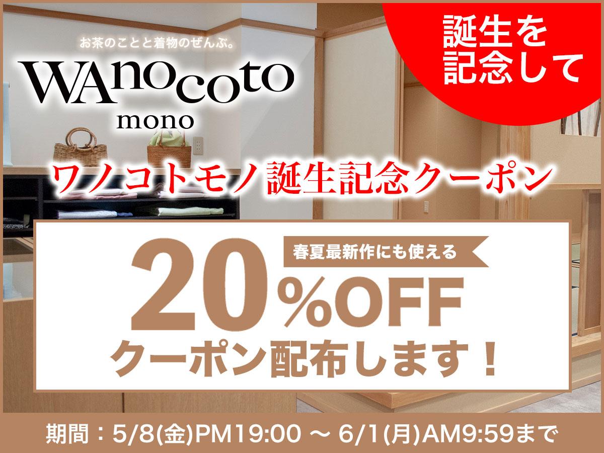 WAnocoto mono 誕生記念クーポン配布します