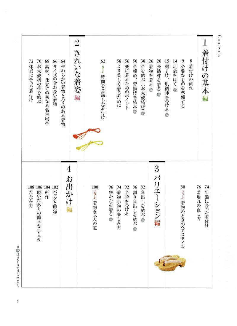 着物屋くるり 本【DVD付ききものレッスン はじめての着付けと帯結び】