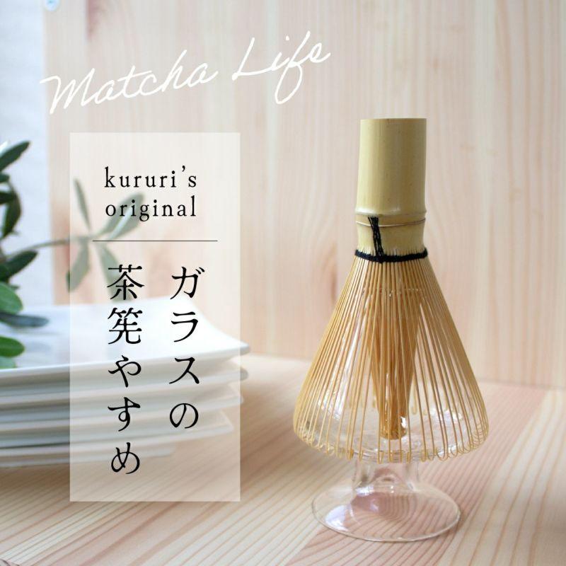 オリジナル 茶筅休め(くせ直し) ガラス製