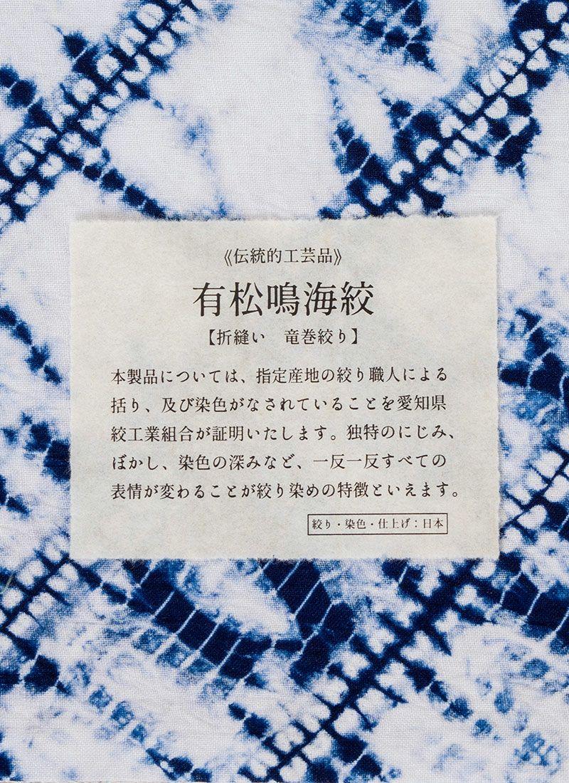 くるり 麻半幅帯【有松鳴海絞】